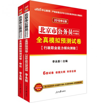 2019北京市公务员录用考试套装:全真模拟行测+全真模拟申论(2本套)