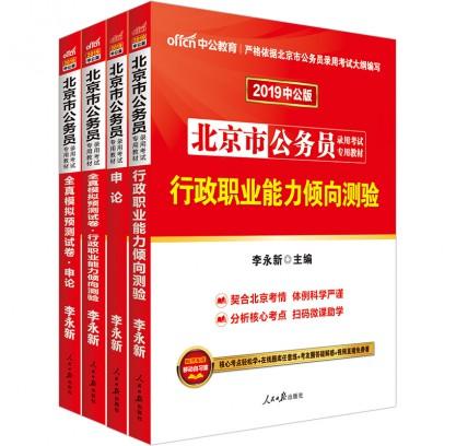 2019北京市公务员录用考试套装:行测+申论+全真模拟行测+全真模拟申论(4本套)