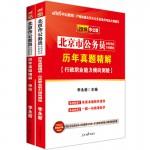 2018北京市公务员录用考试历年真题套装(2本套)