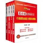 2018北京市公务员录用考试套装(4本套)