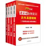 2018北京市公务员录用考试卷子套装(4本套)