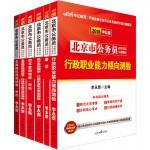 2018北京市公务员录用考试套装(6本套)