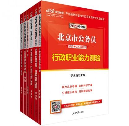 2020北京市公务员录用ope体育app专用教材:行测+申论+历年真题卷+模拟卷(6本套)