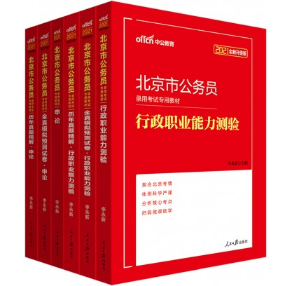 2021北京市公务员录用考试专用教材:行测+申论+历年真题卷+模拟卷(6本套)(全新升级)