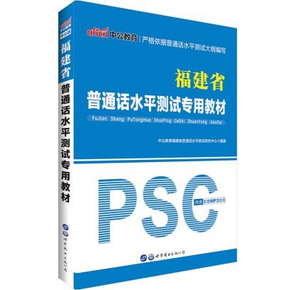 福建省普通话水平测试专用教材