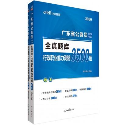 2020广东省公务员录用考试全真题库:行政职业能力测验·3500题
