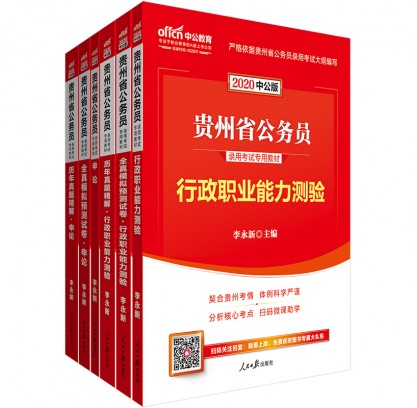 2020贵州省公务员录用考试专用教材:行测+申论+历年真题卷+模拟卷(6本套)