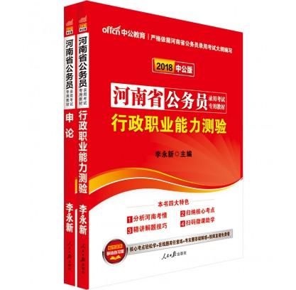 2018河南省公务员考试套装:行测+申论(2本套)
