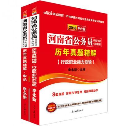 2018河南省公务员录用考试套装:历年行测+历年申论(2本套)