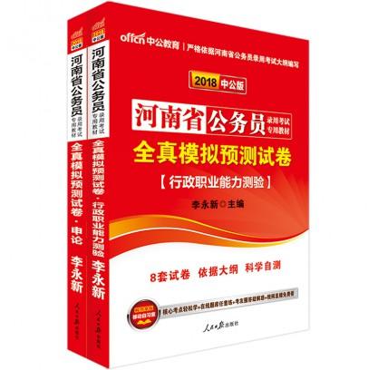 2018河南省公务员录用考试套装:全真模拟行测+全真模拟申论(2本套)