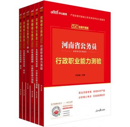 2021河南省公务员录用考试专用教材:行测+申论+历年真题卷+模拟卷(6本套)(全新升级)