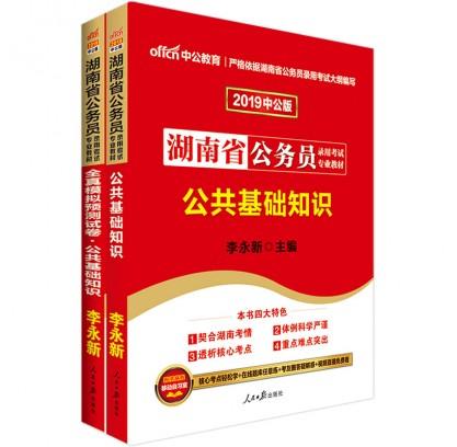 2019湖南省公务员考试:公共基础知识+全真模拟公共基础知识(2本套)