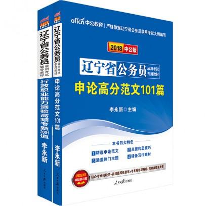 2018辽宁省公务员录用考试套装:行测高频考题2001道+申论高分范文101篇(2本套)