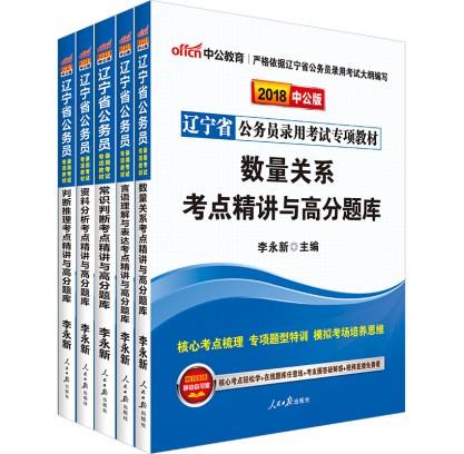 2018辽宁省公务员录用考试专项考点精讲与高分题库(5本套)