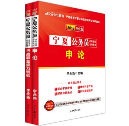 2018宁夏公务员考试:行政职业能力测验+申论(2本套)