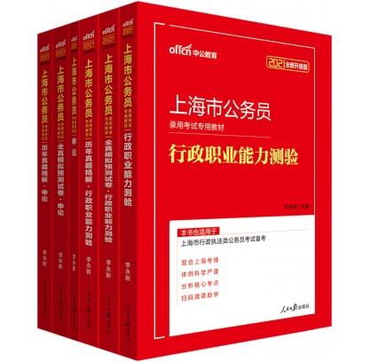 2021上海市公务员录用考试专用教材::行测+申论+历年真题卷+模拟卷(6本套)(全新升级)