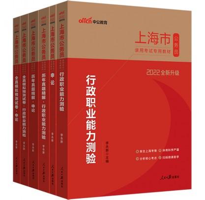 2022上海市公务员录用考试专用教材经典6本套装:行测+申论+历年卷+全真模拟预测试卷(全新升级)