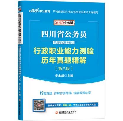 2020四川省公务员录用考试辅导教材:行政职业能力测验·历年真题精解