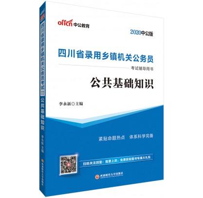 2020四川省录用乡镇机关公务员考试辅导用书:公共基础知识
