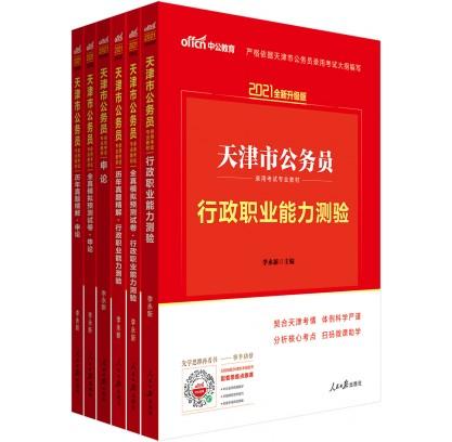 2021天津市公务员录用考试专业教材:行测+申论+历年真题卷+模拟卷(6本套)(全新升级)