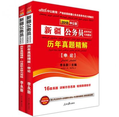 2018新疆公务员考试:历年行测+历年申论(2本套)