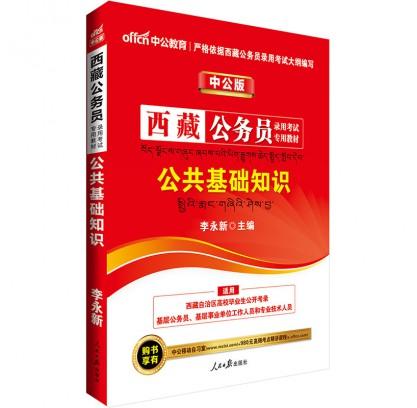 2017西藏公务员录用考试专用教材:公共基础知识