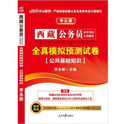 2017西藏公务员录用考试专用教材:全真模拟预测试卷公共基础知识