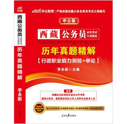 2017西藏公务员录用考试专用教材:历年真题精解