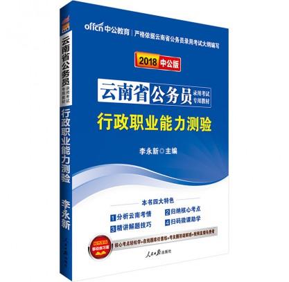 2018云南省公务员录用考试专用考试:行政职业能力测验