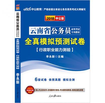 2018云南省公务员录用考试专用教材:全真模拟预测试卷行政职业能力测验