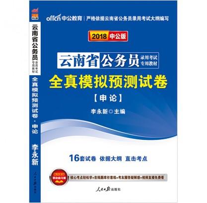【预售】2018云南省公务员录用考试专用教材:全真模拟预测试卷申论