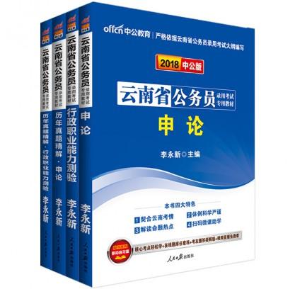 2018云南省公务员考试:行政职业能力测验+申论+历年行测+历年申论(4本套)