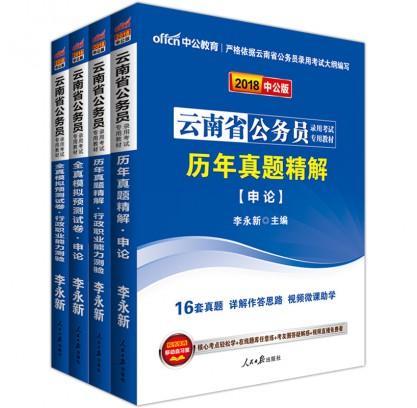 【预售】2018云南省公务员考试:历年行测+历年申论+全真模拟行测+全真模拟申论(4本套)