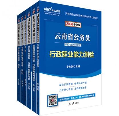 2020云南省公务员录用考试专用教材:行测+申论+历年真题卷+模拟卷(6本套)
