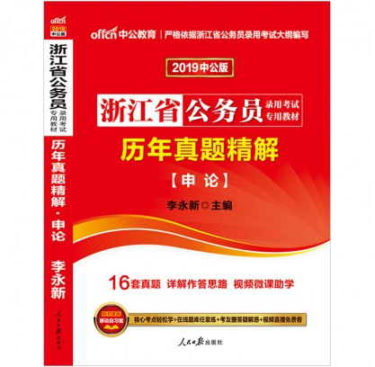 2019浙江省公务员录用考试专用教材:历年真题精解申论