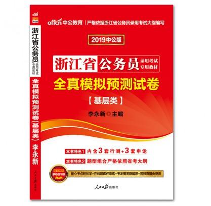 2019浙江省公务员录用考试专用:全真模拟预测试卷(基层类)