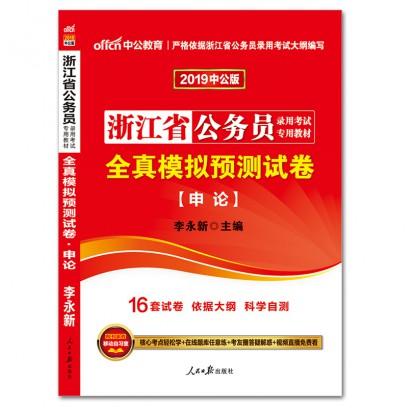 2019浙江省公务员录用考试专用:全真模拟预测试卷申论