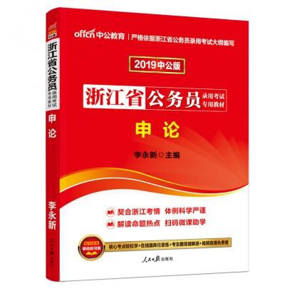 2019浙江省公务员录用考试专用:申论