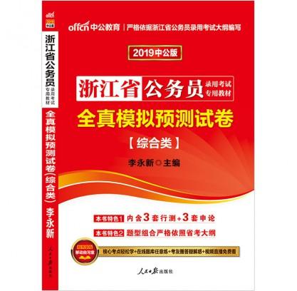 2019浙江省公务员录用考试专用教材:全真模拟预测试卷(综合类)