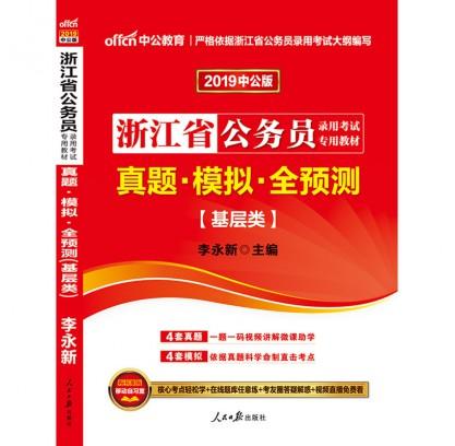 2019浙江省公务员录用考试专用教材:真题模拟全预测(基层类)