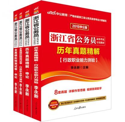 2019浙江省公务员考试:历年行测+历年申论+全真模拟行测+全真模拟申论(4本套)