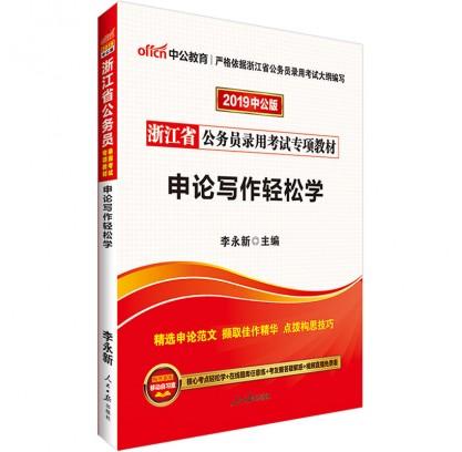 2019浙江省公务员录用考试专项教材:申论写作轻松学