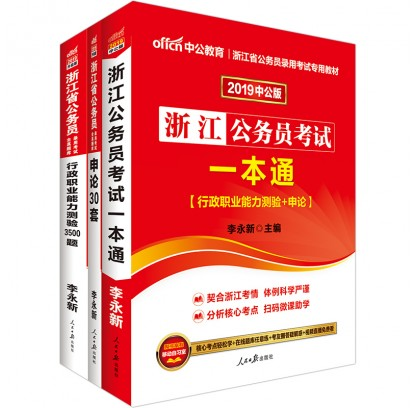 2019浙江省公务员录用考试专用教材:一本通+行测3500题+申论30套(3本套)