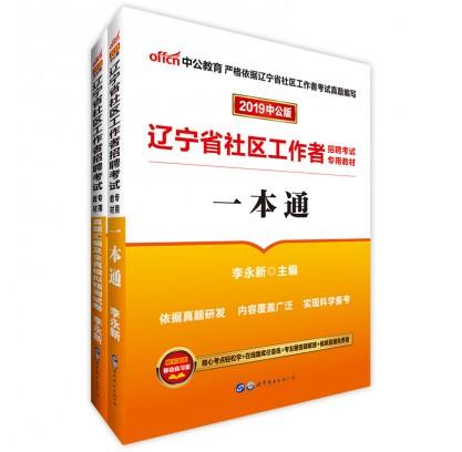 2019辽宁省社区工作者招聘考试套装:一本通+真题汇编及全真模拟(2本套)