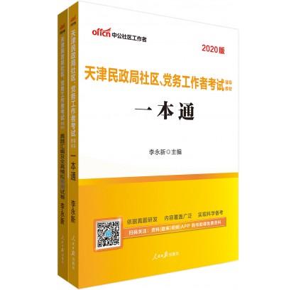 2020天津民政局社区、党务工作者考试辅导教材:一本通+试卷(2本套)