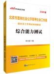 2020北京市面向社会公开招考社会工作者到社区工作考试专用教材:综合能力测试