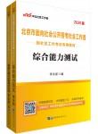 2020北京市面向社会公开招考社会工作者到社区工作考试专用教材:综合能力测试+真题汇编及全真模拟试卷(2本套)