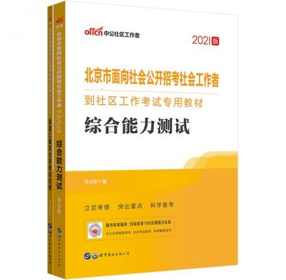 2021北京市面向社会公开招考社会工作者到社区工作考试专用教材:真题汇编及全真模拟试卷+综合能力测试(套装2册)