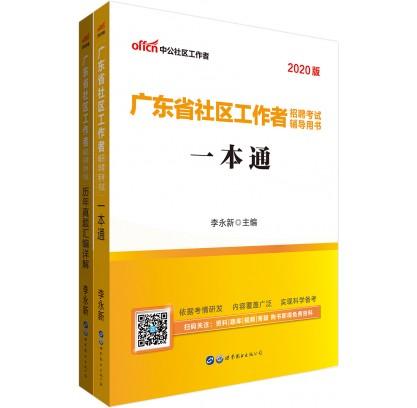 2020广东省社区工作者招聘考试辅导用书:一本通+历年真题汇编详解(2本套)