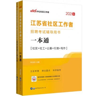 2021江苏省社区工作者招聘考试辅导用书套装:一本通+历年真题汇编详解(共2本)
